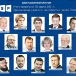 Принуждение к диалогу: как строить в центре Петербурга
